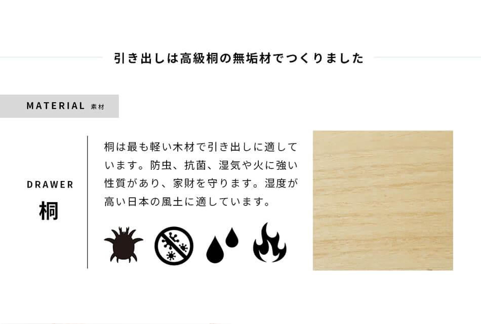 桐の無垢材を使用しております。