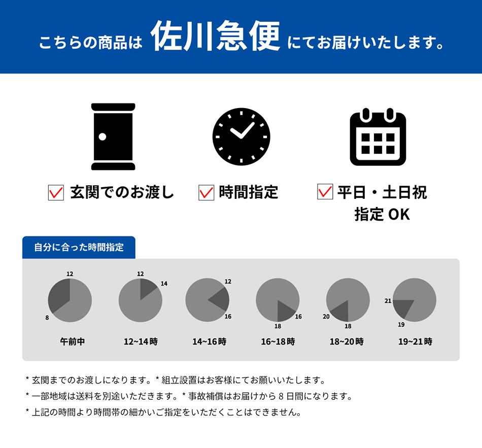 ドレッサーの配達は時間指定ができます。