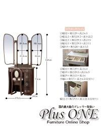 三面鏡 ドレッサー キュアベル