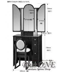 三面鏡ドレッサー アリス 寸法