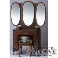 三面鏡 ドレッサー フランソワ アンティークダーク色