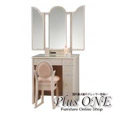 三面鏡ドレッサー アリス ホワイト色