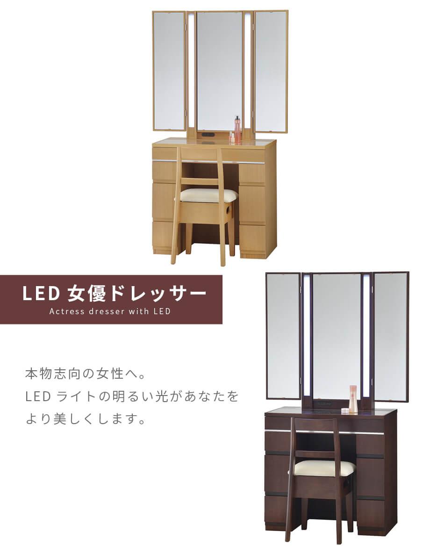 LED女優ドレッサー
