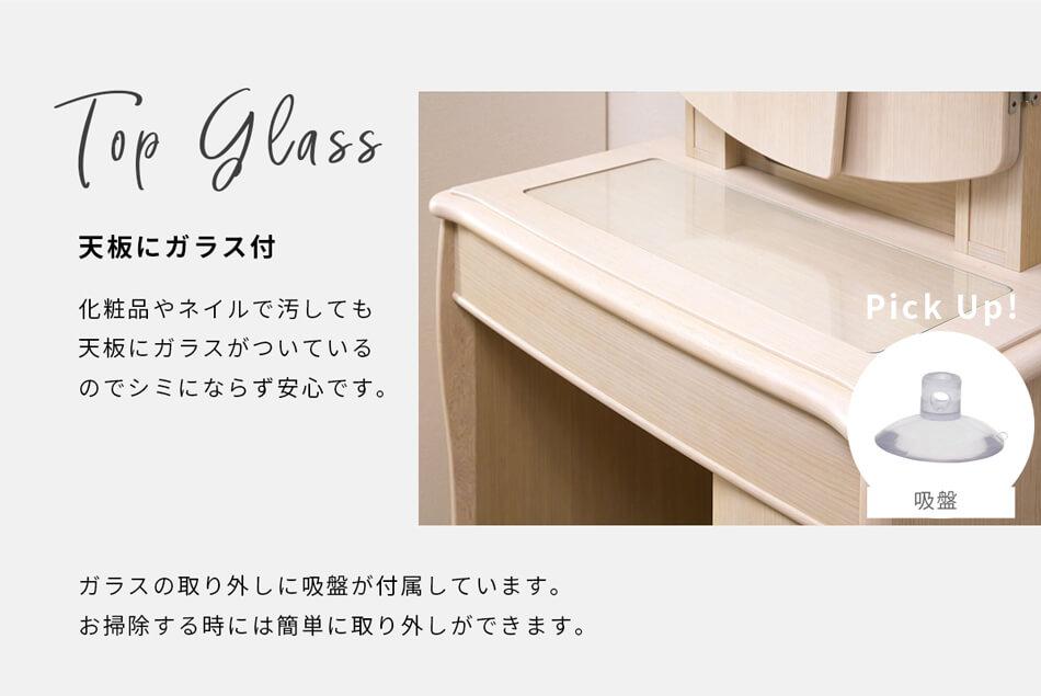 天板はガラス付