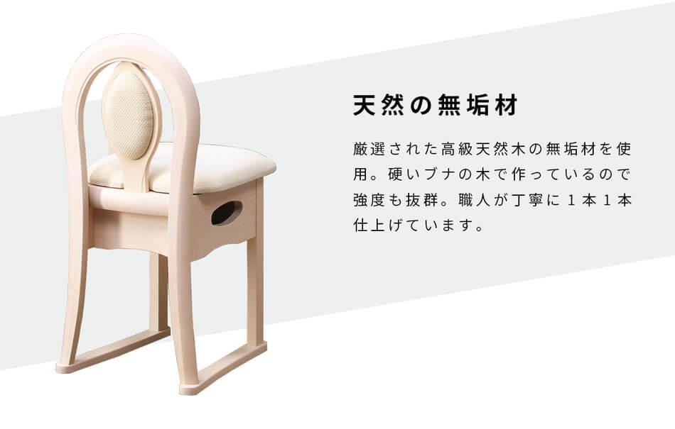椅子は無垢仕上げ