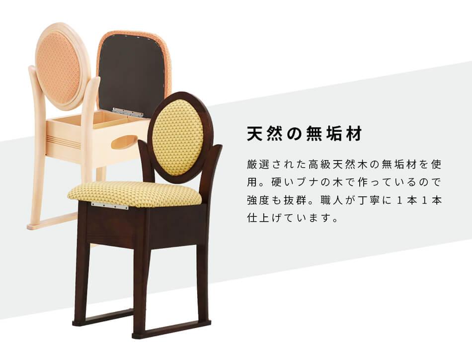天然の無垢材の椅子