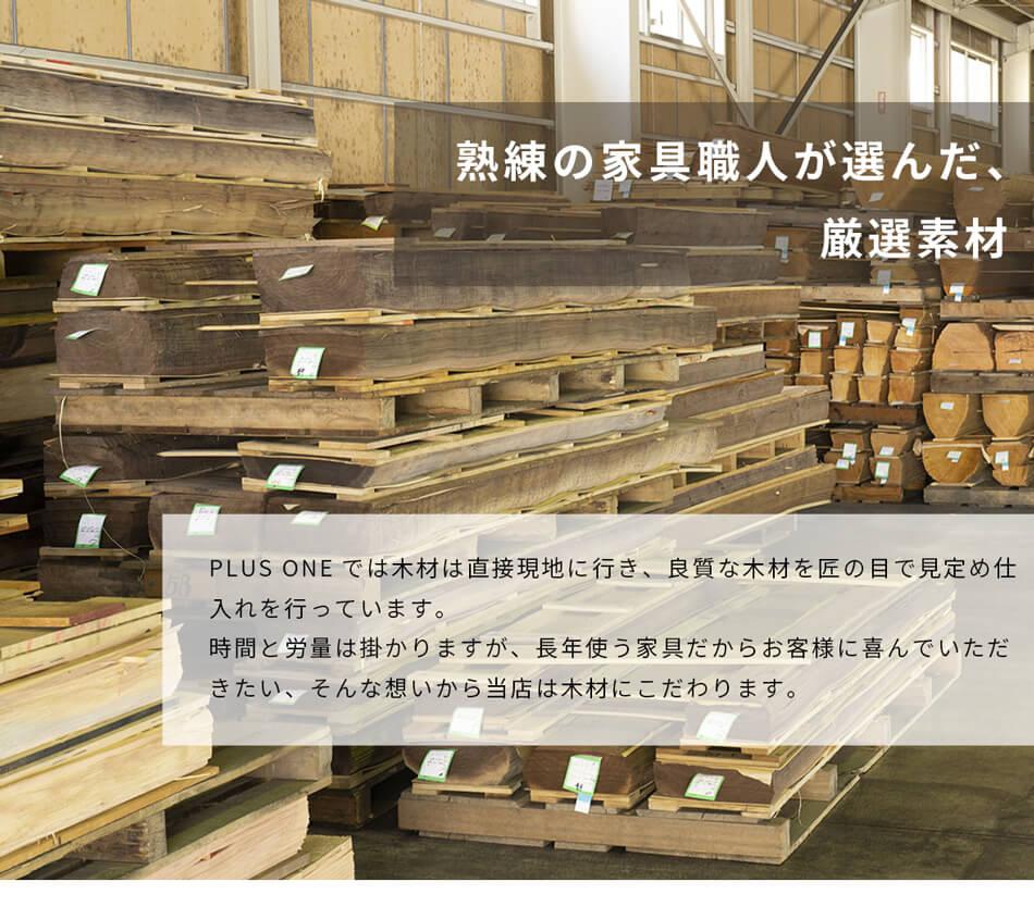使用木材にもこだわりました。