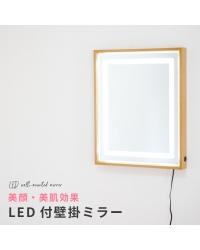 LED付壁掛ミラー